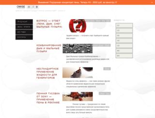 omise.ru screenshot