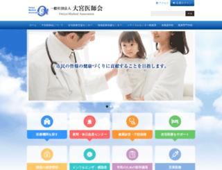omiyamed.com screenshot