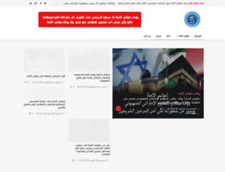 ommahconf.com screenshot