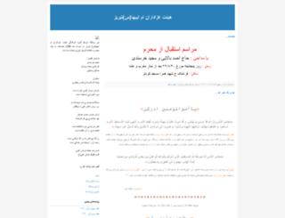 ommeabihatabriz.blogfa.com screenshot
