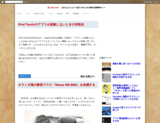 omoidasecom.blogspot.jp screenshot