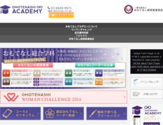 omotenashi-mpa.org screenshot