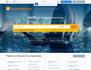 omsk.careerist.ru screenshot