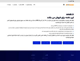 omsk.ir screenshot