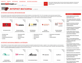 omsk.mnogonado.net screenshot