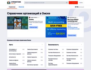 omsk.spravker.ru screenshot