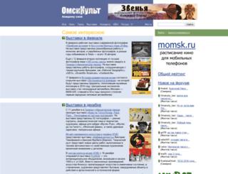 omskcult.ru screenshot