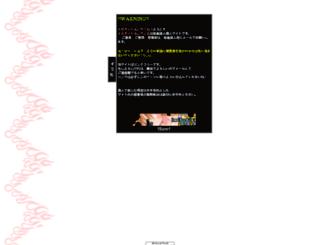 omutsu-3rdstrike.candypop.jp screenshot