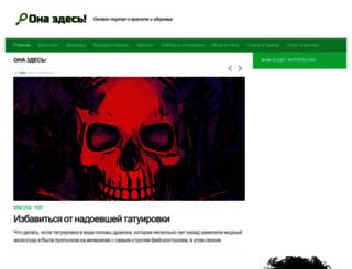 ona-zdes.ru screenshot