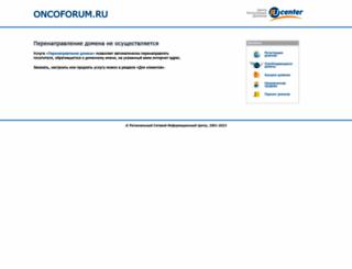 oncoforum.ru screenshot