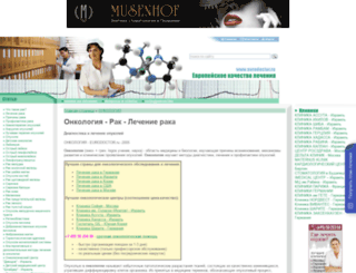 oncology.eurodoctor.ru screenshot