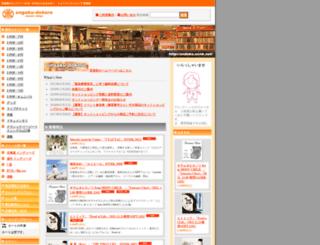 ondoko.ocnk.net screenshot