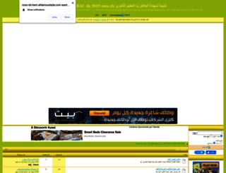 onec-dz-bem.forumalgerie.net screenshot