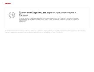 onedayshop.ru screenshot