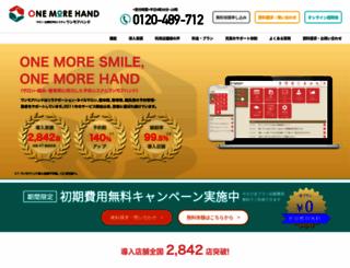 onemorehand.jp screenshot