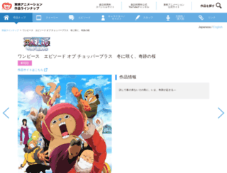 onepiece-movie.com screenshot