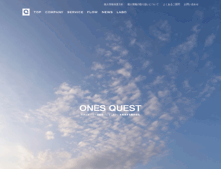 ones-quest.co.jp screenshot