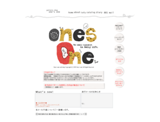 onesone.biz screenshot