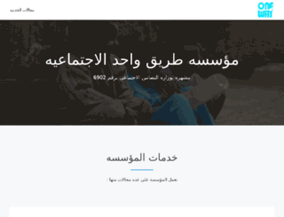 onewayg.com screenshot