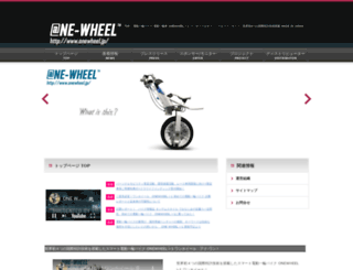 onewheel.jp screenshot