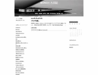 onga.cocolog-wbs.com screenshot