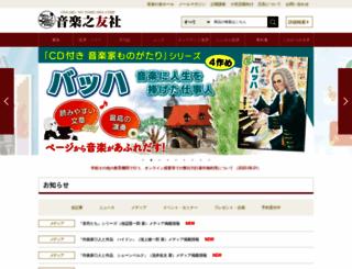 ongakunotomo.co.jp screenshot