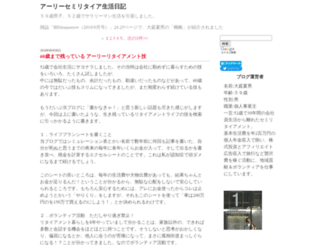 oniwasblog.seesaa.net screenshot