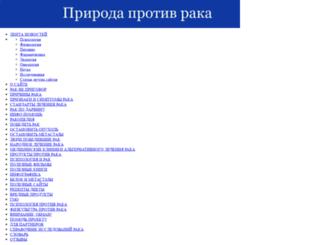onkonature.ru screenshot