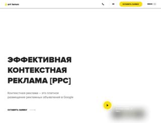 online-advertising.com.ua screenshot