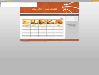 online-book2.persiangig.com screenshot