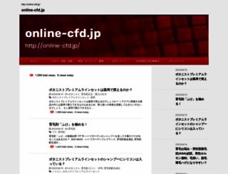 online-cfd.jp screenshot