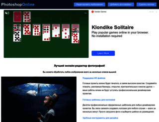 online-photoshop.org screenshot