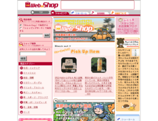 online-store.jp screenshot