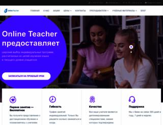 online-teacher.ru screenshot