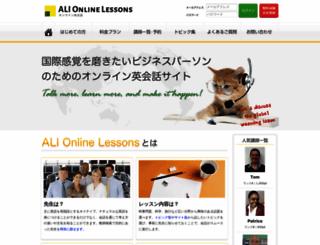 online.alinet.jp screenshot