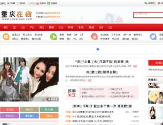 online.cq.cn screenshot