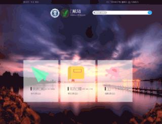 online.cumt.edu.cn screenshot