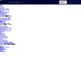 online.nojima.co.jp screenshot