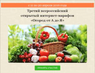 online.ogorod-marafon.ru screenshot