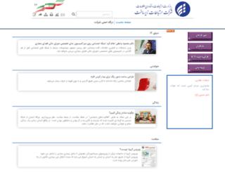 online.tic.ir screenshot