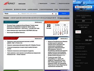 online.zakon.kz screenshot