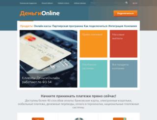 onlinedengi.ru screenshot
