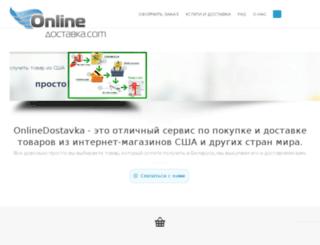 onlinedostavka.com screenshot