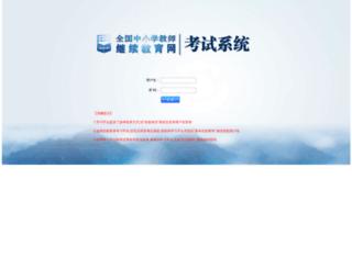 onlineexam.teacher.com.cn screenshot