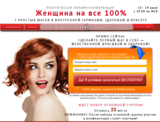 onlinekonferensia.ru screenshot