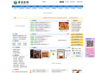 onlinelunwen.com screenshot