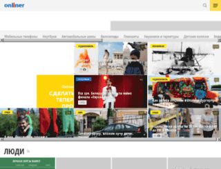 onliner.ru screenshot