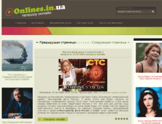 onlines.in.ua screenshot