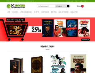 onlinestore.dcbooks.com screenshot