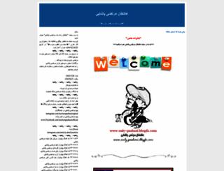 only-pashaei.blogfa.com screenshot